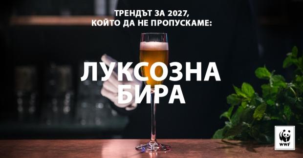 WWF Луксозна бира - кампания Живи реки