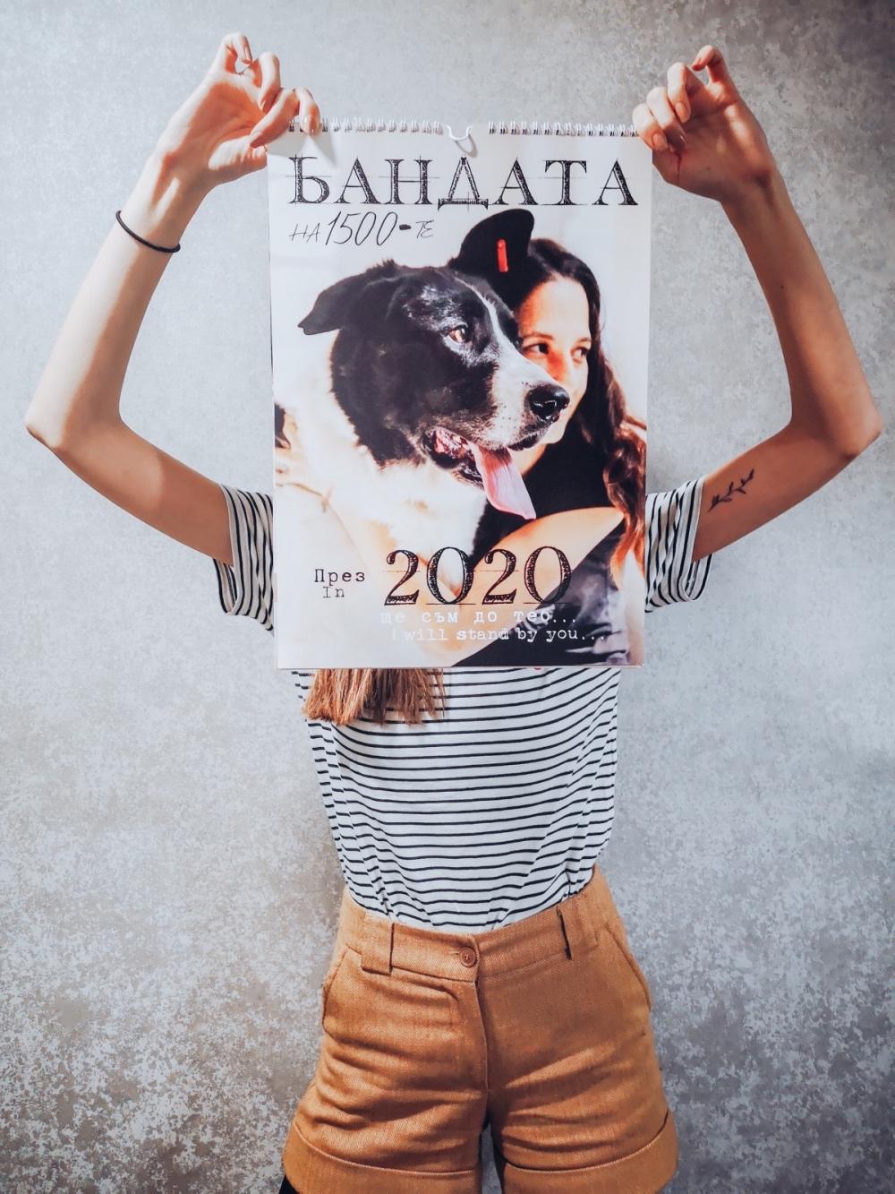 Бандата на 1500-те календар 2020 с кучета от приюта в Горни Богров